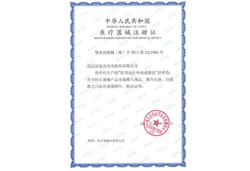 医疗器械注册证